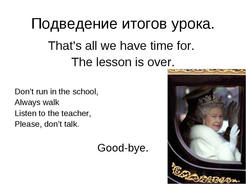 Подведение итогов урока. That's all we have time for. The lesson is over. Don...