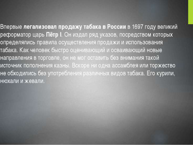 Впервыелегализовал продажу табака в Россиив 1697 году великий реформатор ца...
