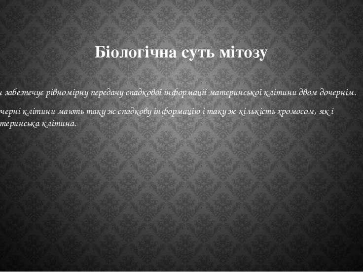 Біологічна суть мітозу Він забезпечує рівномірну передачу спадкової інформаці...