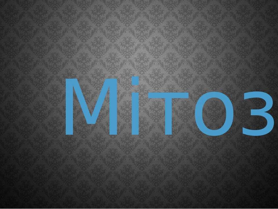 Мітоз