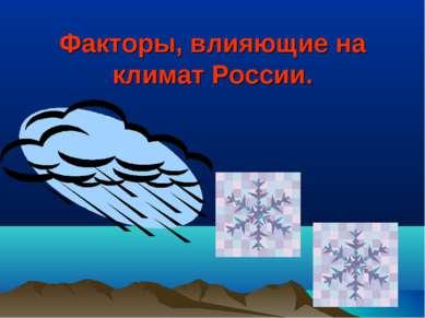 Факторы, влияющие на климат России.
