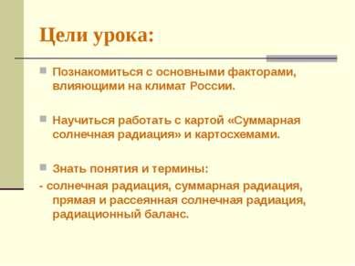 Цели урока: Познакомиться с основными факторами, влияющими на климат России. ...