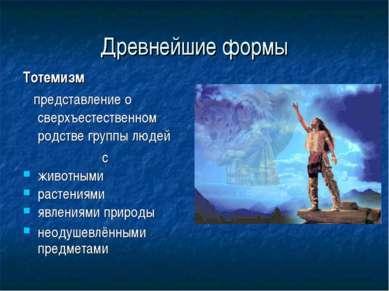 Древнейшие формы Тотемизм представление о сверхъестественном родстве группы л...