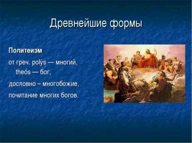 Древнейшие формы Политеизм от греч. polýs — многий, theós — бог, дословно – м...