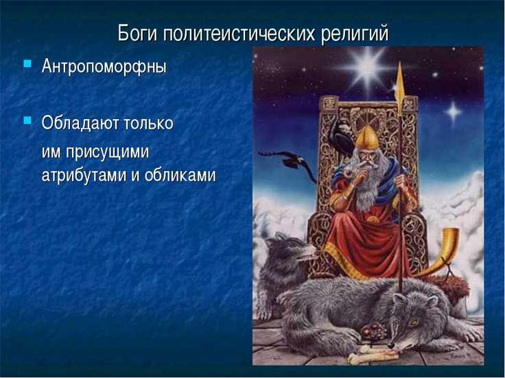 Боги политеистических религий Антропоморфны Обладают только им присущими атри...