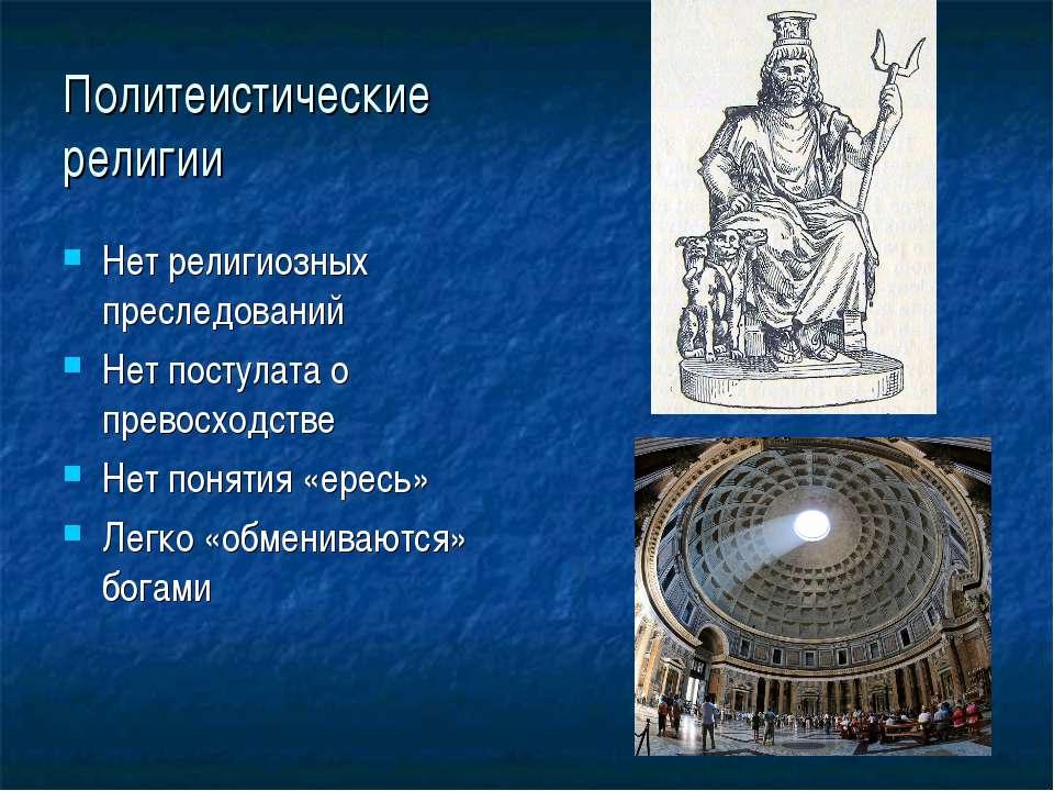 Политеистические религии Нет религиозных преследований Нет постулата о превос...