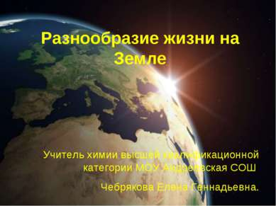 Разнообразие жизни на Земле Учитель химии высшей квалификационной категории М...