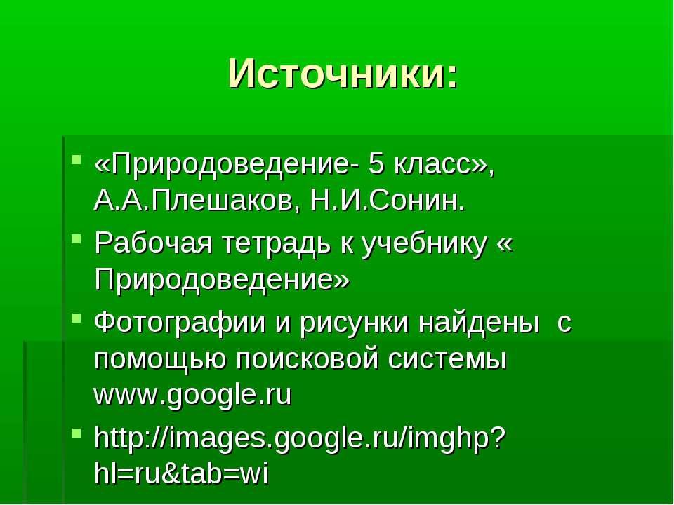 Источники: «Природоведение- 5 класс», А.А.Плешаков, Н.И.Сонин. Рабочая тетрад...