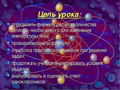 Цель урока: определить формулу расчёта количества теплоты, необходимого для и...