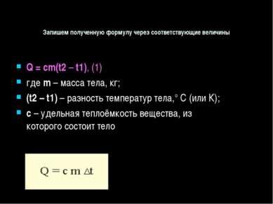 Запишем полученную формулу через соответствующие величины Q = сm(t2 – t1), (1...