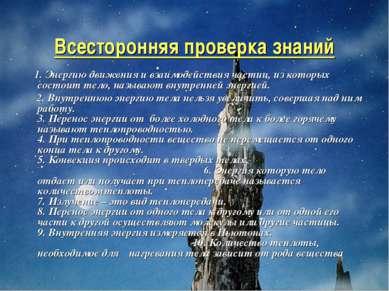 Всесторонняя проверка знаний 1. Энергию движения и взаимодействия частиц, из ...