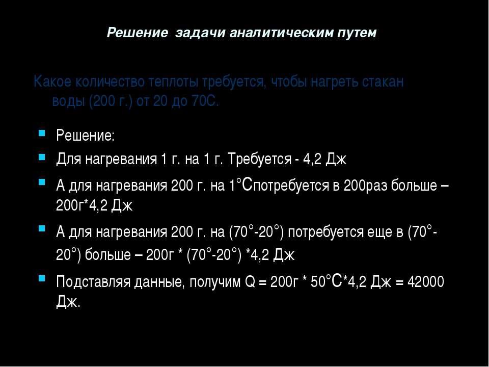 Решение задачи аналитическим путем Какое количество теплоты требуется, чтобы ...