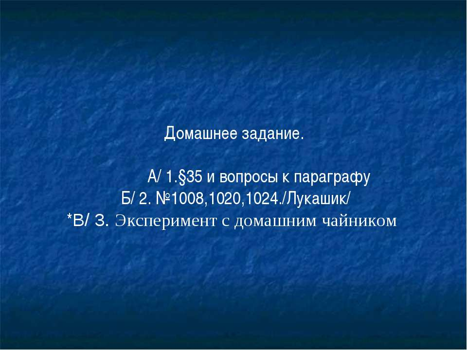 Домашнее задание. А/ 1.§35 и вопросы к параграфу Б/ 2. №1008,1020,1024./Лукаш...