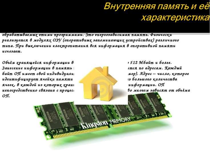 Предназначена для временного хранения выполняемых программ и данных, обрабат...