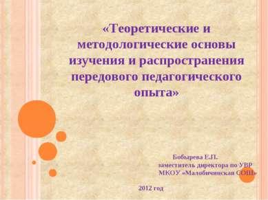 «Теоретические и методологические основы изучения и распространения передовог...