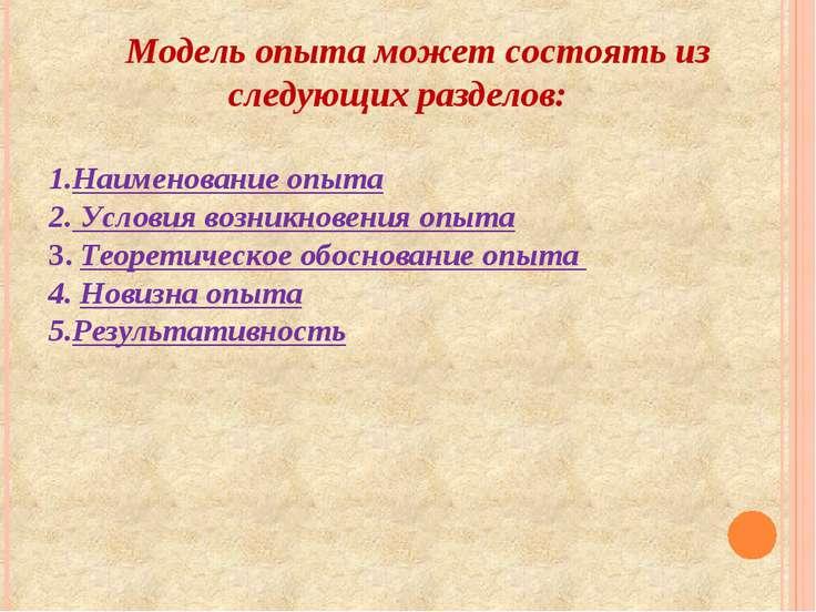 Модель опыта может состоять из следующих разделов: Наименование опыта Условия...