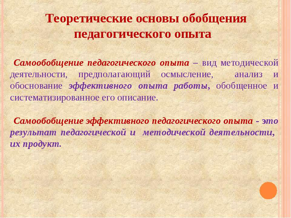 Теоретические основы обобщения педагогического опыта Самообобщение педагогиче...