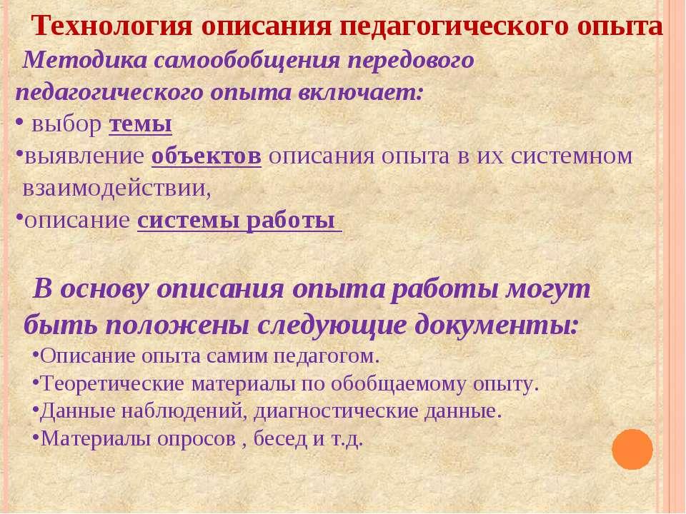 Технология описания педагогического опыта Методика самообобщения передового п...