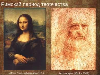 «Мона Лиза» (Джаконда) 1514 - 1515 Автопортрет (1514 – 1516) Римский период т...