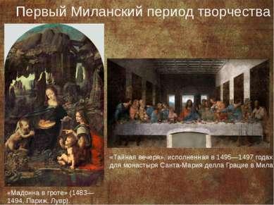 Первый Миланский период творчества «Мадонна в гроте» (1483—1494, Париж, Лувр)...
