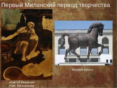«Святой Иероним» (Рим, Ватиканская пинакотека). Великий колосс. Первый Миланс...