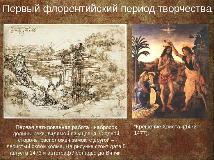 Первый флорентийский период творчества Первая датированная работа - набросок ...