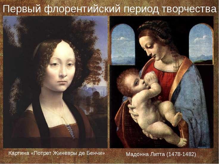 Первый флорентийский период творчества Картина «Потрет Жиневры де Бенчи» Мадо...