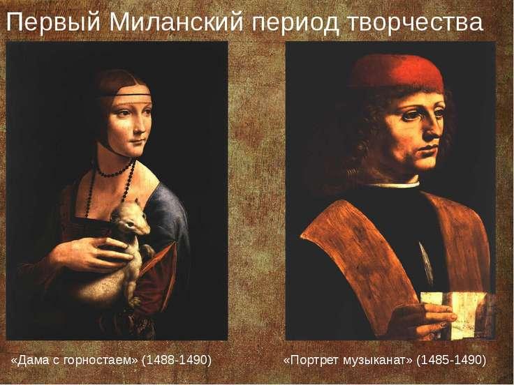 «Дама с горностаем» (1488-1490) «Портрет музыканат» (1485-1490) Первый Миланс...