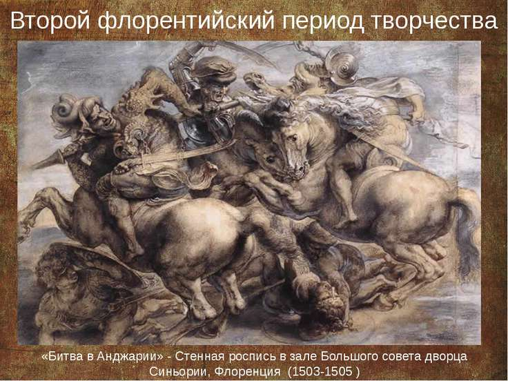 «Битва в Анджарии» - Стенная роспись в зале Большого совета дворца Синьории, ...