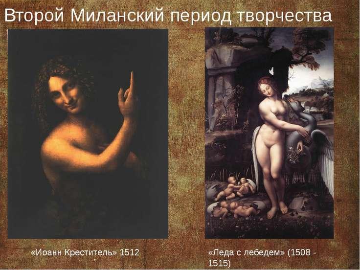 «Иоанн Креститель» 1512 «Леда с лебедем» (1508 - 1515) Второй Миланский перио...