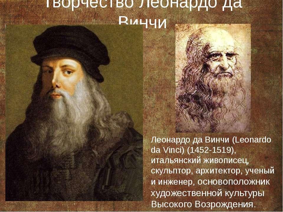 Творчество Леонардо да Винчи Леонардо да Винчи (Leonardo da Vinci) (1452-1519...
