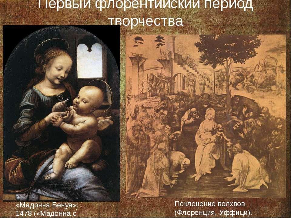 Первый флорентийский период творчества «Мадонна Бенуа», 1478 («Мадонна с цвет...