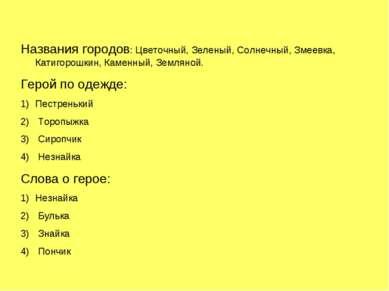 Названия городов: Цветочный, Зеленый, Солнечный, Змеевка, Катигорошкин, Камен...