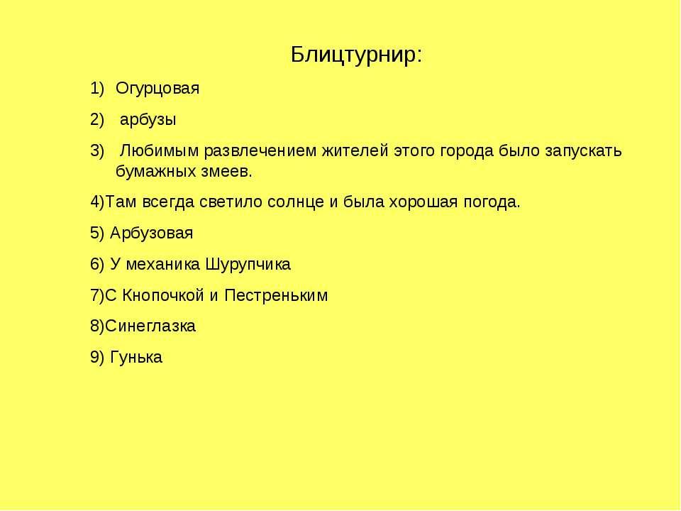 Блицтурнир: Огурцовая арбузы Любимым развлечением жителей этого города было з...
