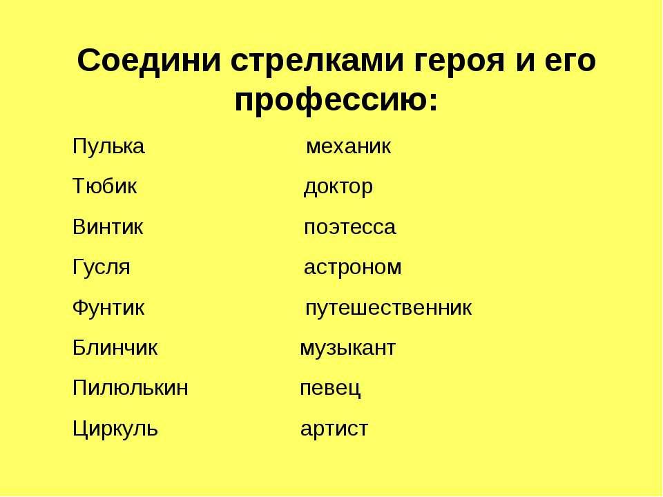 Соедини стрелками героя и его профессию: Пулька механик Тюбик доктор Винтик п...