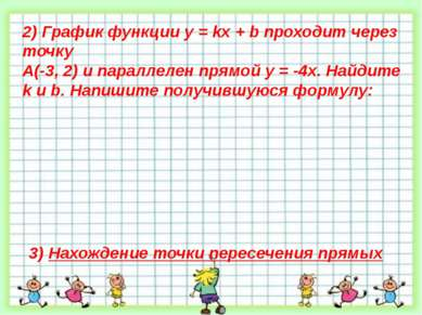 2) График функции у = kх + b проходит через точку А(-3, 2) и параллелен прямо...