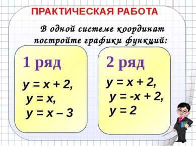 ПРАКТИЧЕСКАЯ РАБОТА В одной системе координат постройте графики функций: 1 ря...