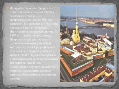 Из других городов Севера стоит отметить одно из самых старых городских страны...