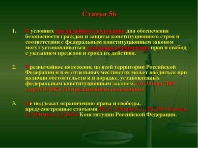 Статья 56 1. В условиях чрезвычайного положения для обеспечения безопасности ...