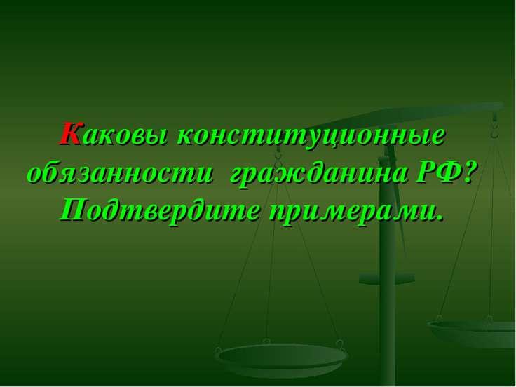 Каковы конституционные обязанности гражданина РФ? Подтвердите примерами.