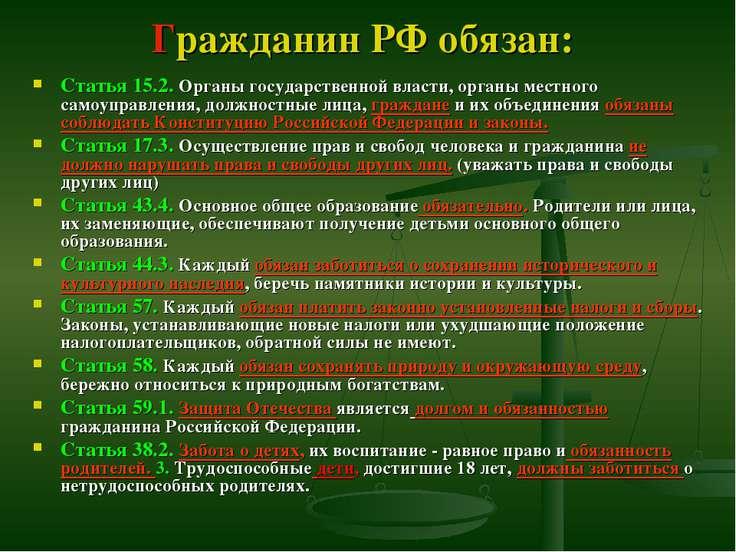 Гражданин РФ обязан: Статья 15.2. Органы государственной власти, органы местн...