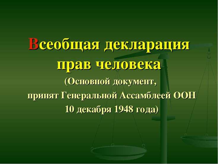 Всеобщая декларация прав человека (Основной документ, принят Генеральной Асса...