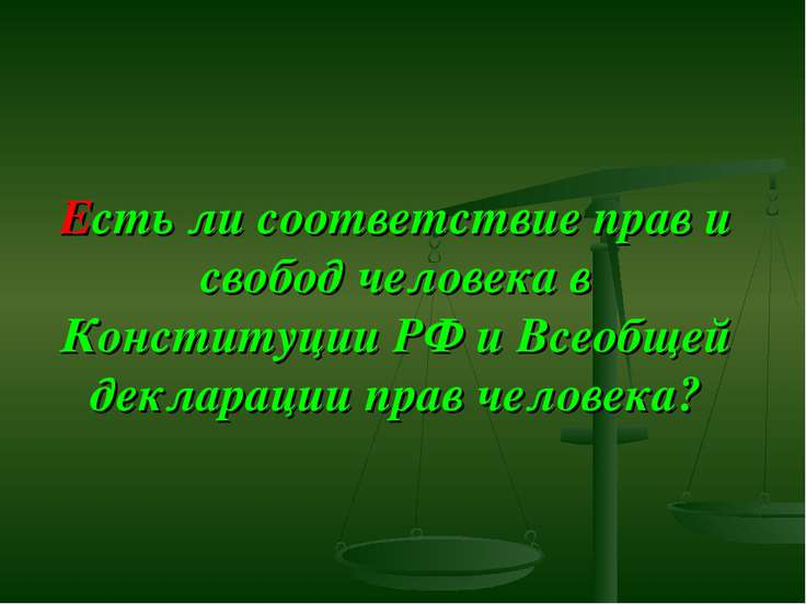 Есть ли соответствие прав и свобод человека в Конституции РФ и Всеобщей декла...