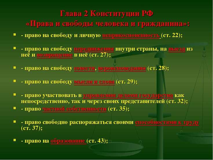 Глава 2 Конституции РФ «Права и свободы человека и гражданина»: - право на св...