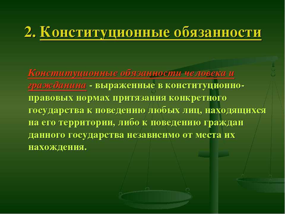 2. Конституционные обязанности Конституционные обязанности человека и граждан...