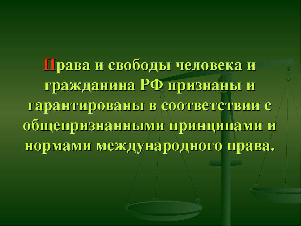 Права и свободы человека и гражданина РФ признаны и гарантированы в соответст...