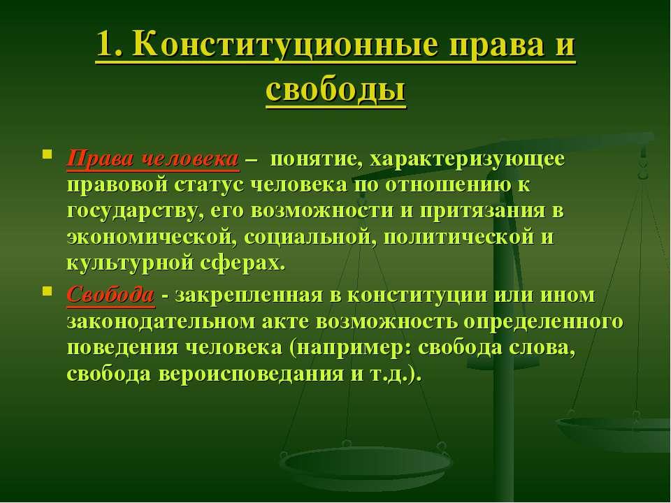 15. Учредительные документы хозяйственных