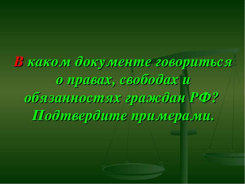 В каком документе говориться о правах, свободах и обязанностях граждан РФ? По...