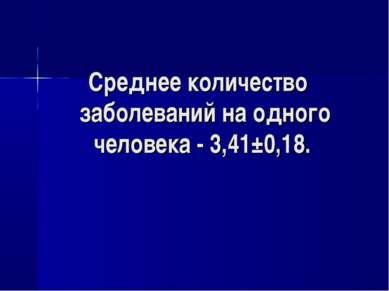 Среднее количество заболеваний на одного человека - 3,41±0,18.