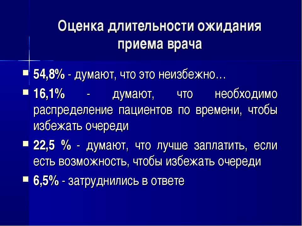 54,8% - думают, что это неизбежно… 16,1% - думают, что необходимо распределен...